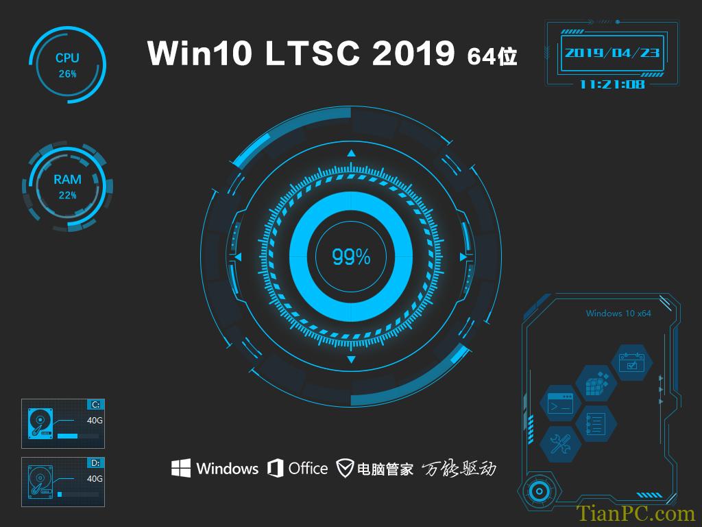 Windows10 LTSC 2019和Win7无广告弹窗装机2021版